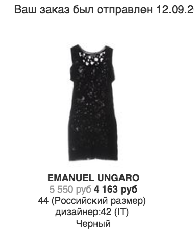 Черная блузка EMANUEL UNGARO, р. 44-48
