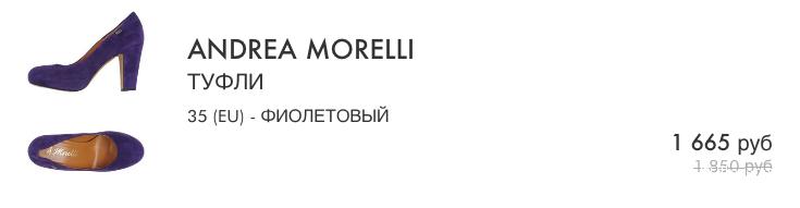 Туфли новые Andrea Morelli, разм.35.