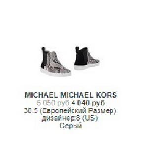 Ботинки челси MICHAEL MICHAEL KORS, размер 8US (25 см)