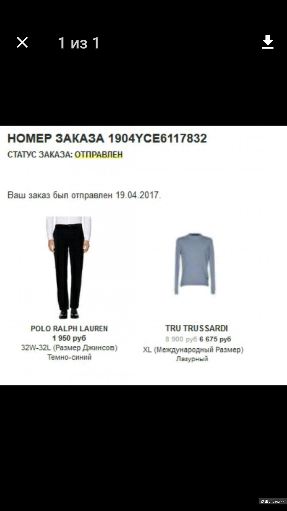 Мужской свитер TRU TRUSSARDI XL ( 52)