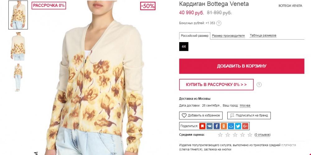 BOTTEGA VENETA кардиган из 100% кашемира. р.46. Новый.Оригинал