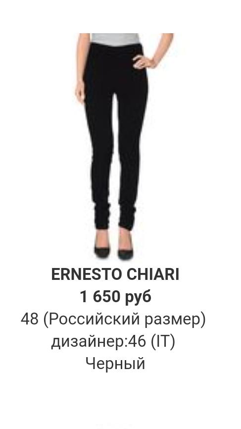 Брюки Ernesto Chiari 46-48 р.