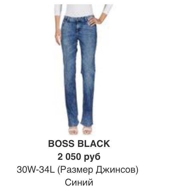 Джинсы hugo boss размер 30
