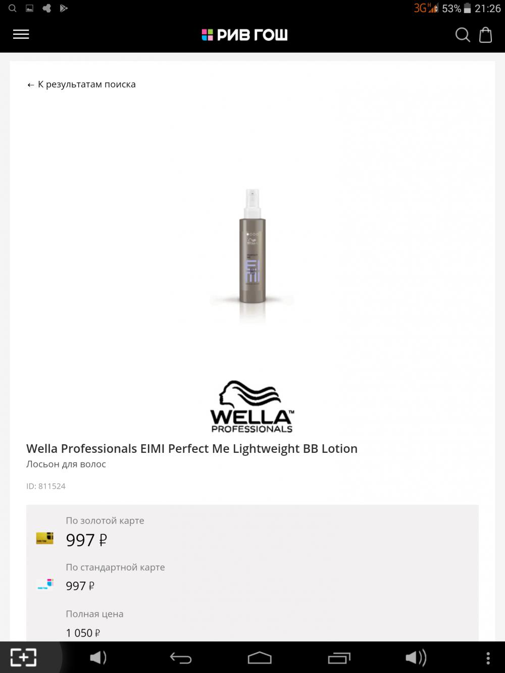 Лосьон для волос Wella, 100мл