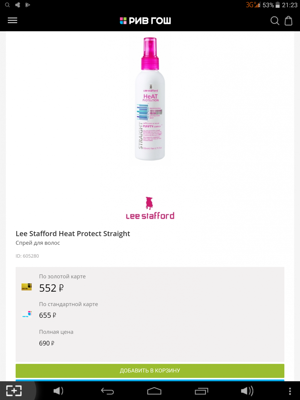 Спрей для волос, Lee Stafford Heat Protect Straight, 200мл