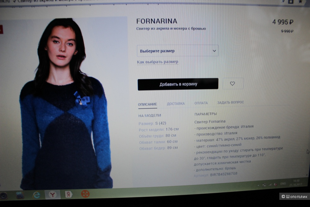 Джемпер FORNARINA, размер S