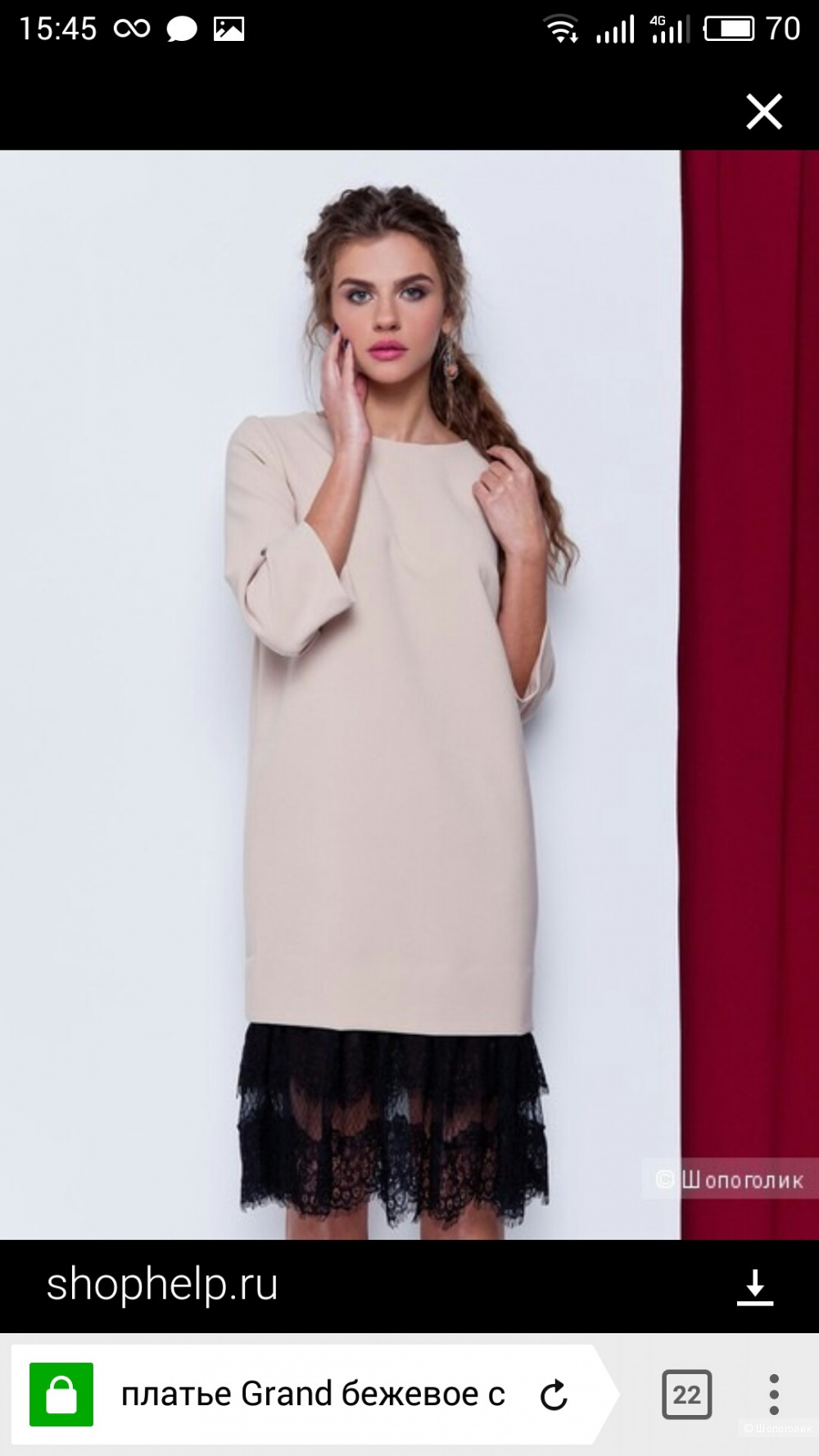 Бежевое платье Grand, 46 размер