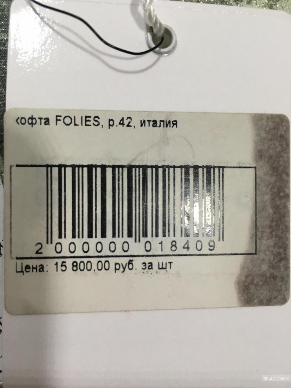Кофта Blugirl Folies, Италия, 44 размер