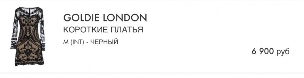 Платье Goldie London размер М