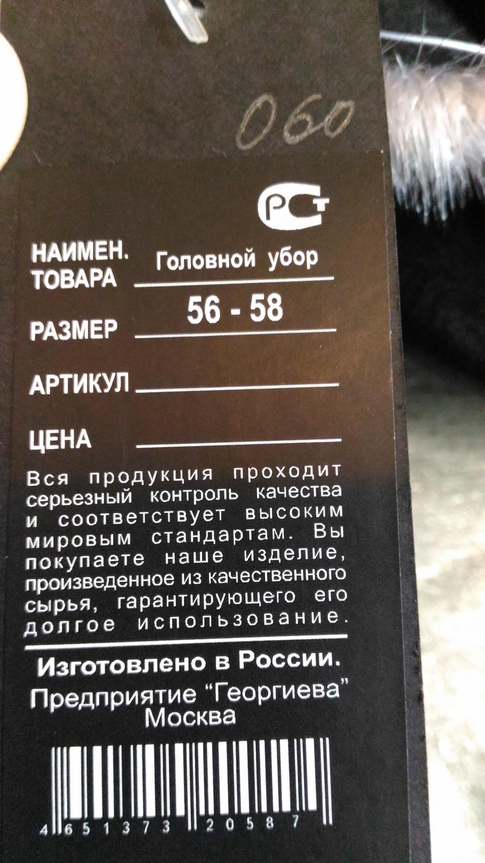 Шапка, фирма Георгиева