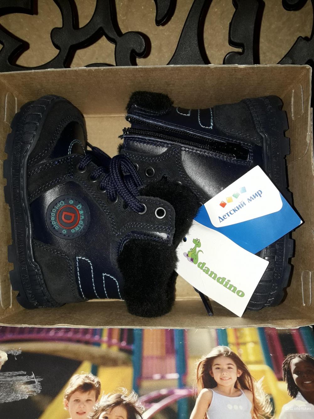 Детские зимние ботинки на мальчика,р.22