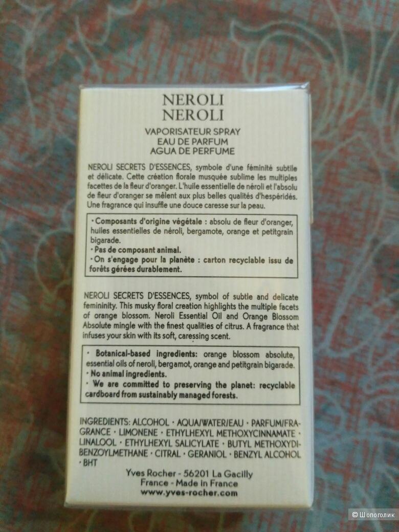 Парфюмерная Вода «Чарующий Нероли», 30 мл от Ив Роше