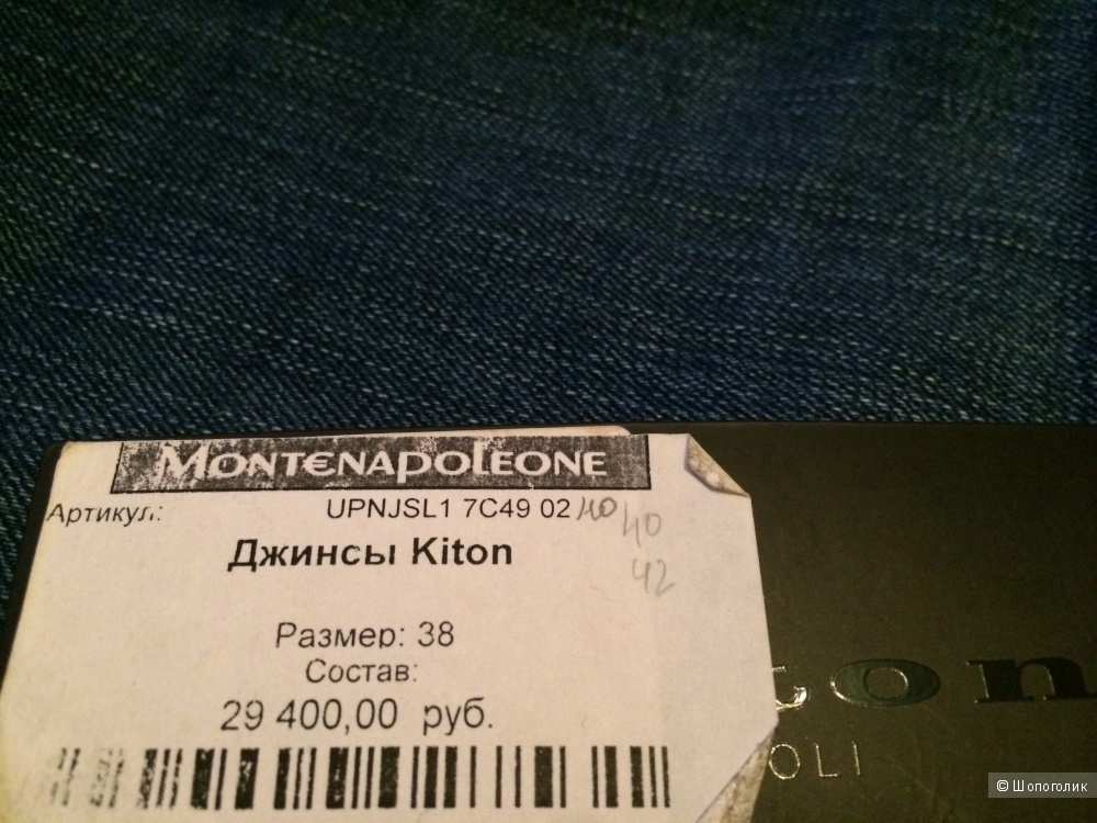 KITON Джинсы мужские 36р-р