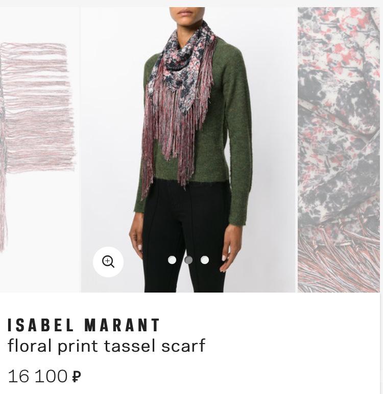 Платок Isabel Marant