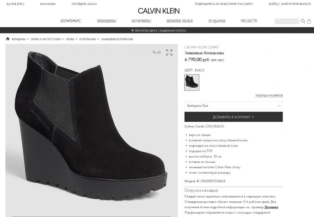 Ботильоны Calvin Klein, 37 размер