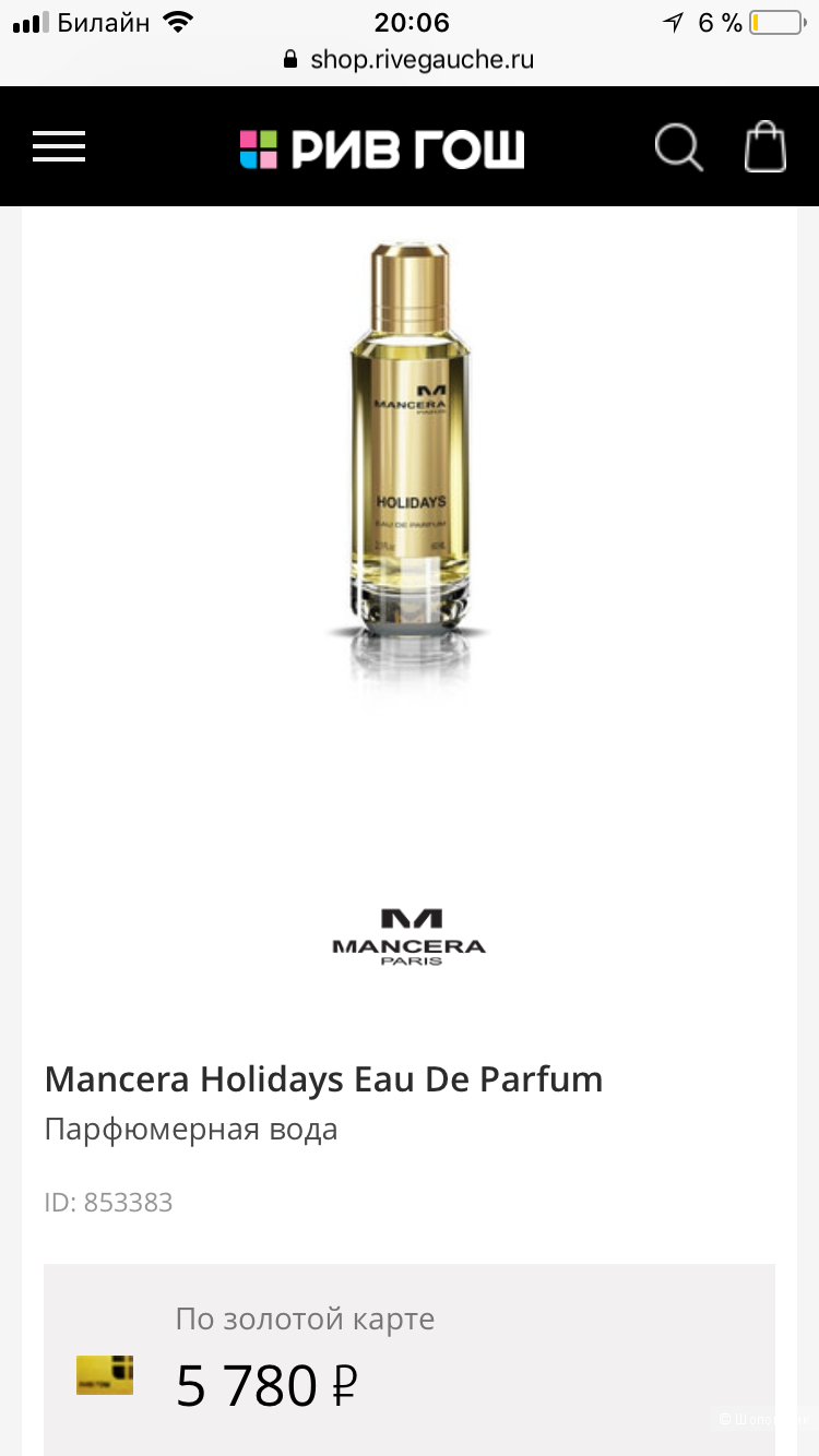 Парфюм Mansera holidays 60ml тестер