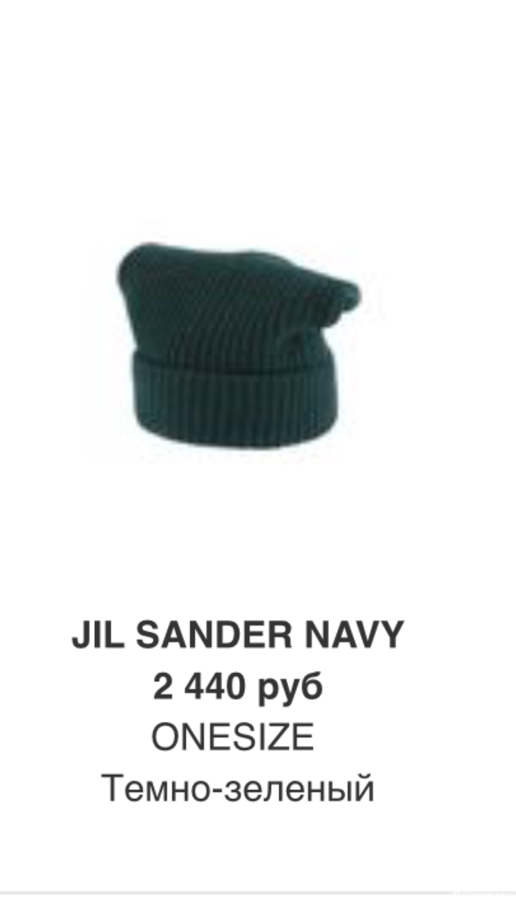 Jil Sander Navy , шапка женская  , onesize