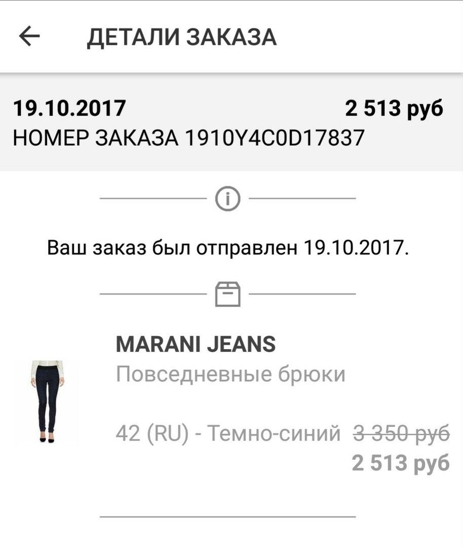 Джинсы MARANI JEANS 42 (Российский размер) дизайнерский: 40 (IT) пр-во Италия