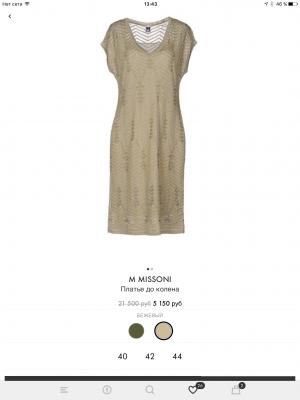 Платье MISSONI. Размер 44 и 46