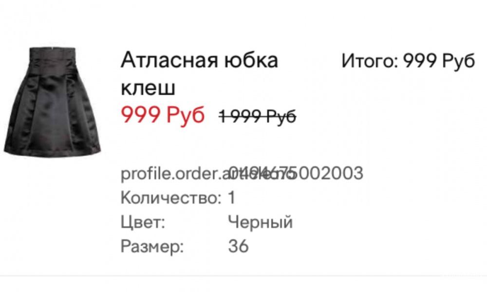 Комплект, юбка/H&M + топ/H&M + блузка/no name, разм. 42 ( рос.)