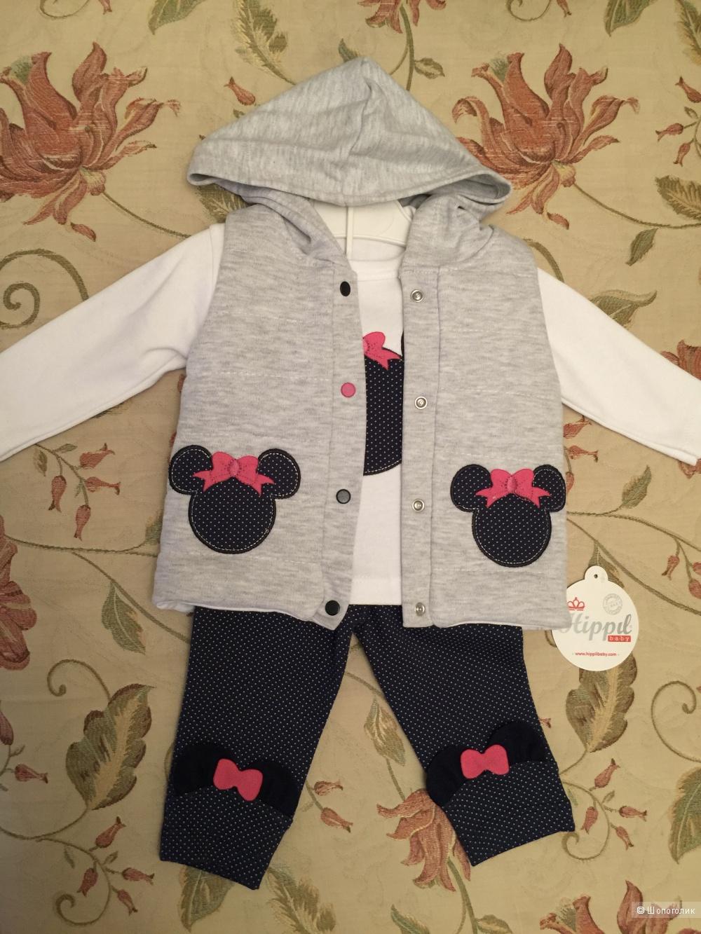 Детский костюмчик тройка Hippil Baby на 6 месяцев