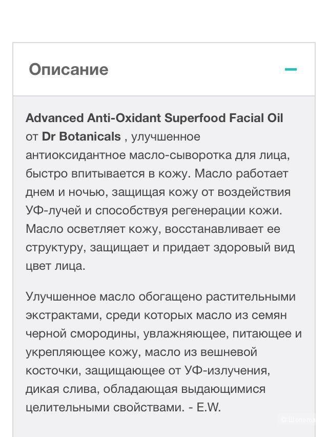 Антиоксидантное масло-сыворотка  от Dr Botanicals,15мл
