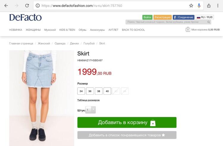 Джинсовая юбка с жемчугом Defacto, размер XS