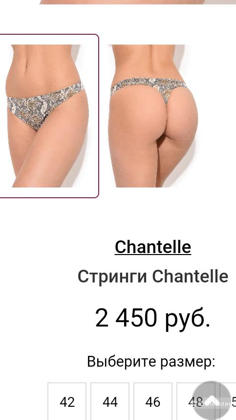 Трусики-стринги CHANTELLE, размер 46 (М)