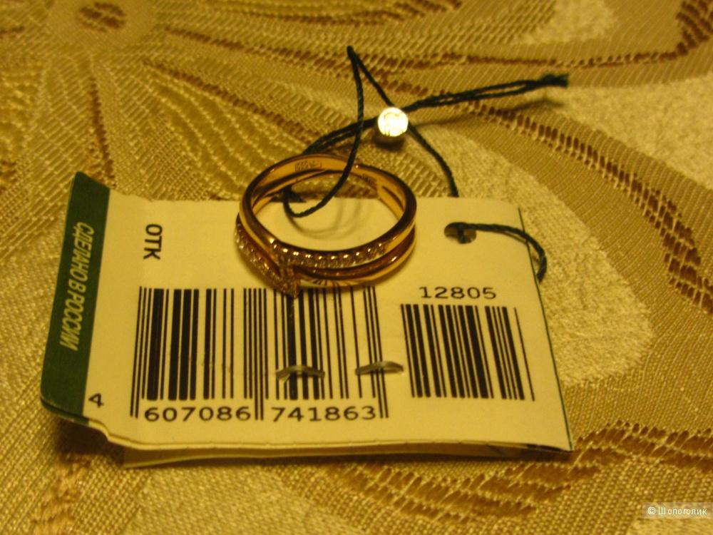 Кольцо золото 585 пробы размер 16, новое украшение с бирками