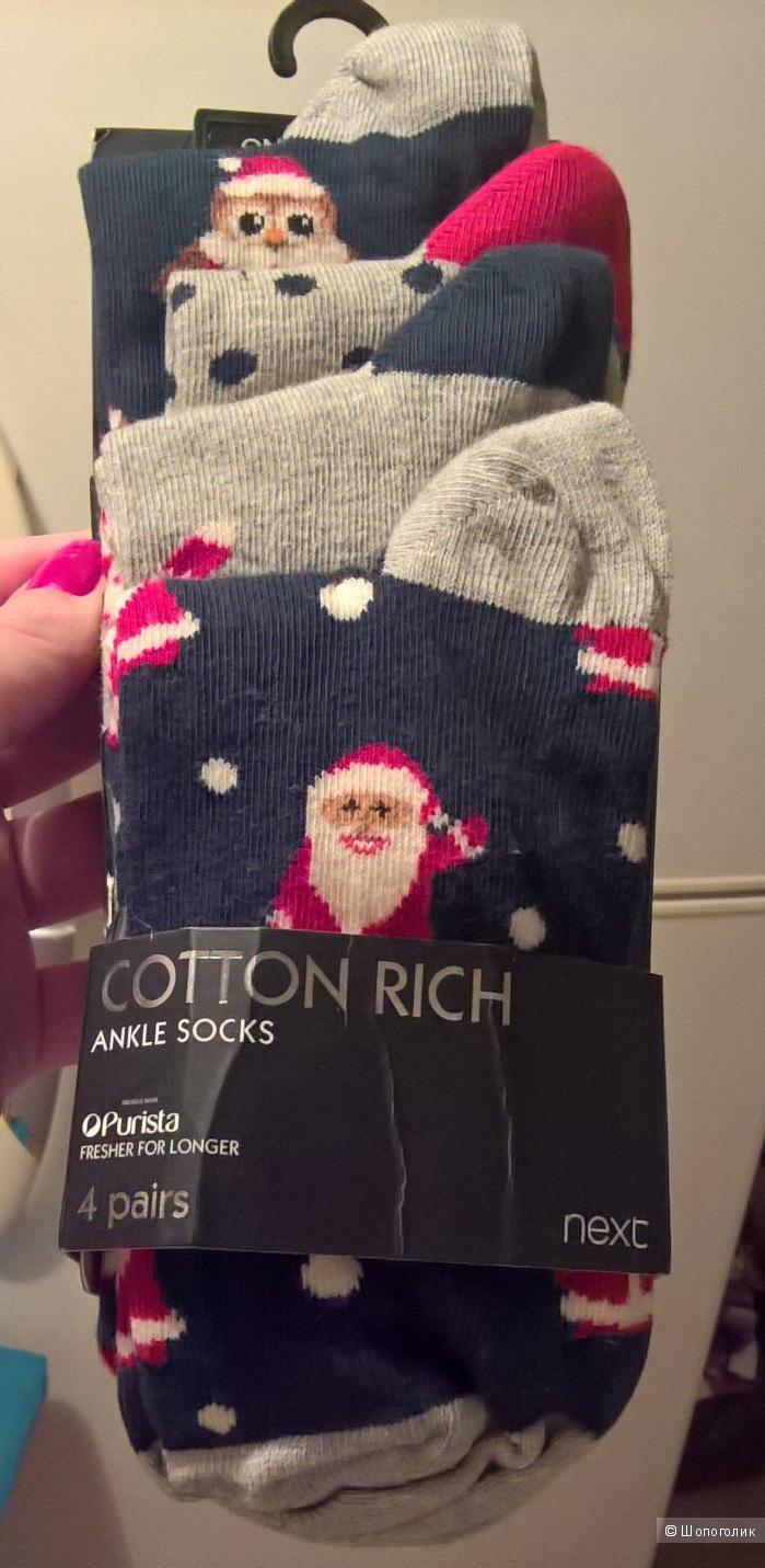 Набор носков NEXT one size