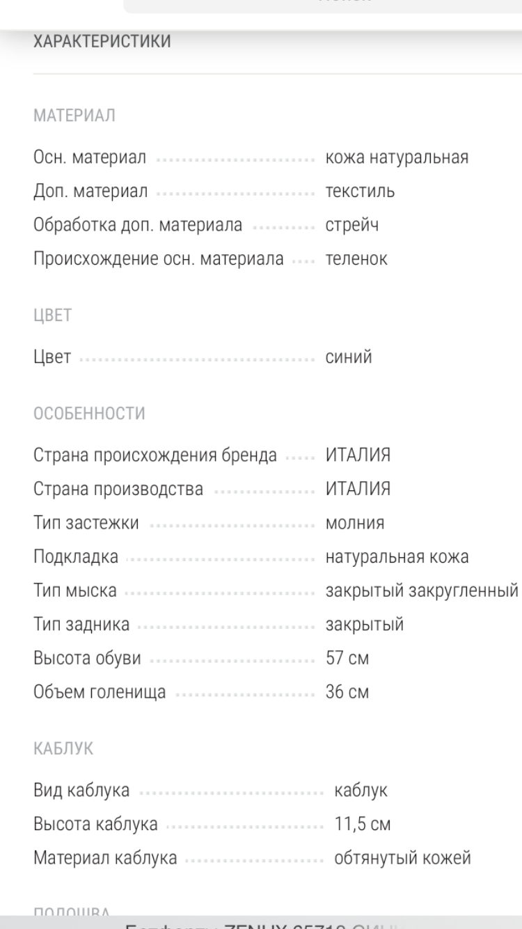 Ботфорты  Zenux размер 36