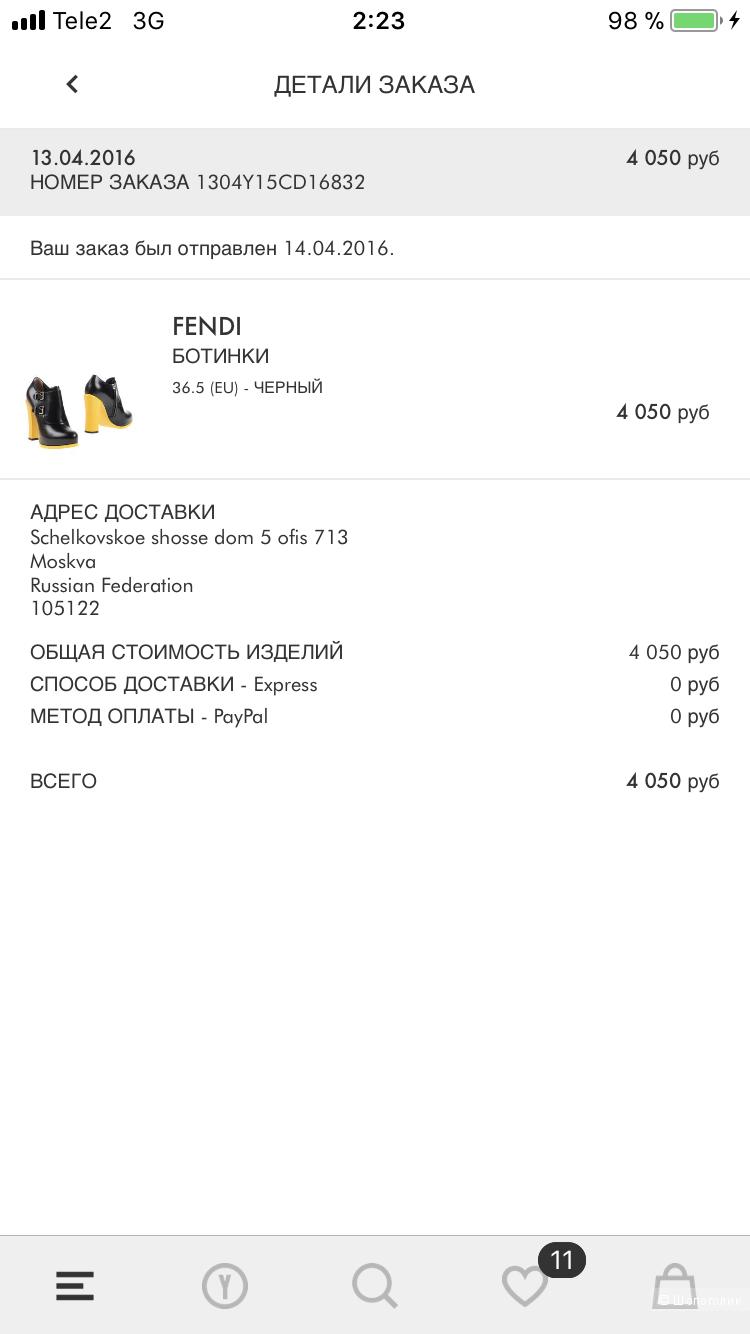 Ботильоны Fendi 36 размер