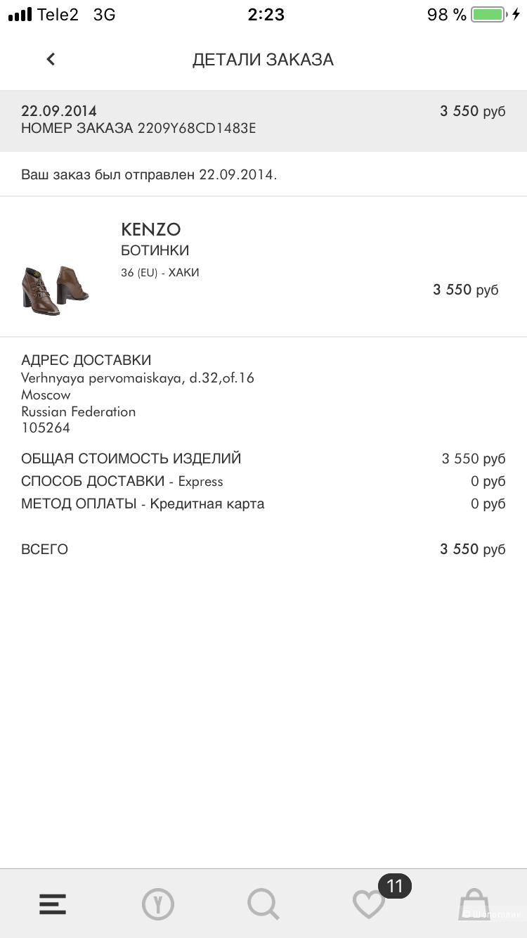 Ботильоны от Kenzo 36 размер