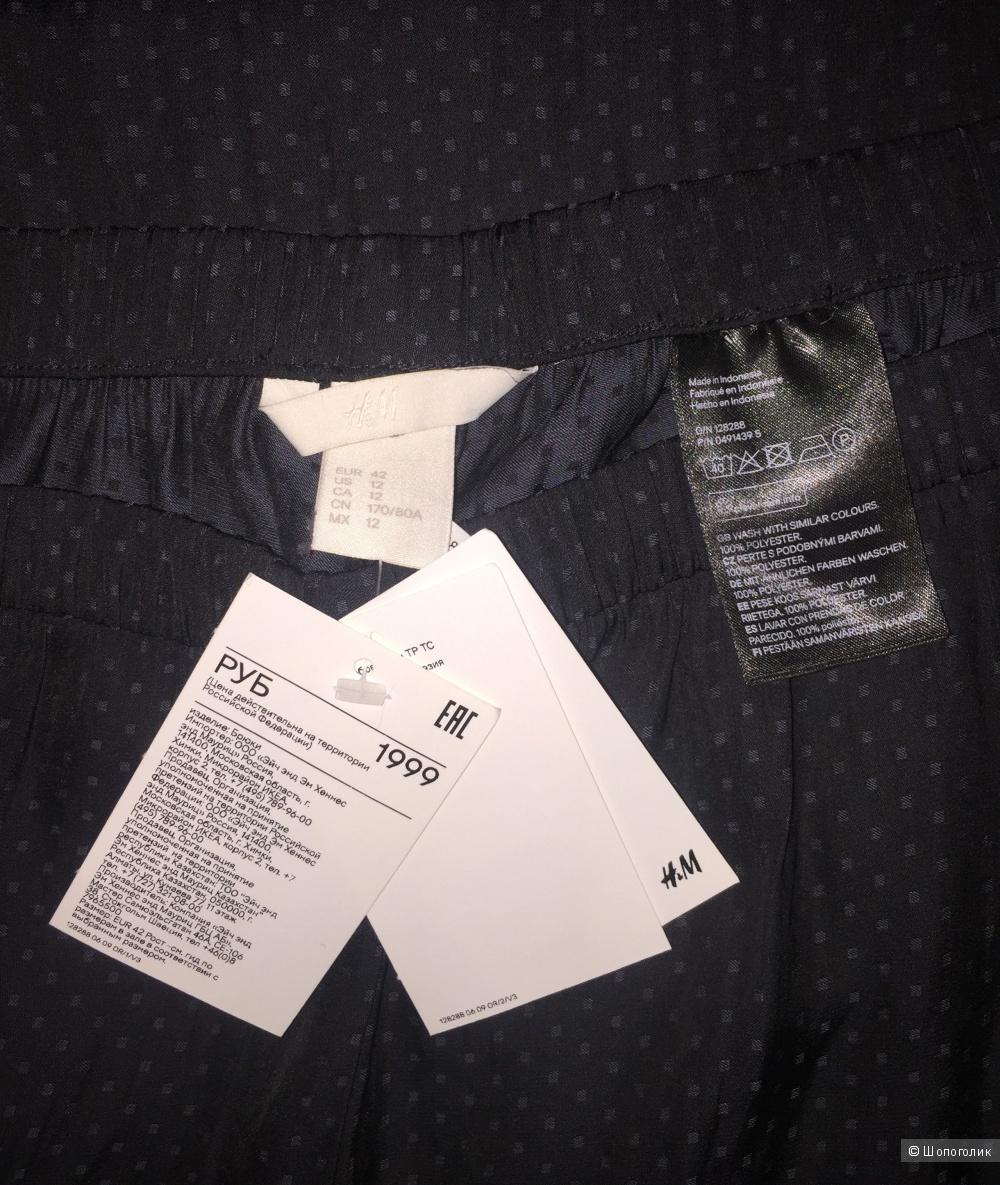 Брюки H&M 48 размер