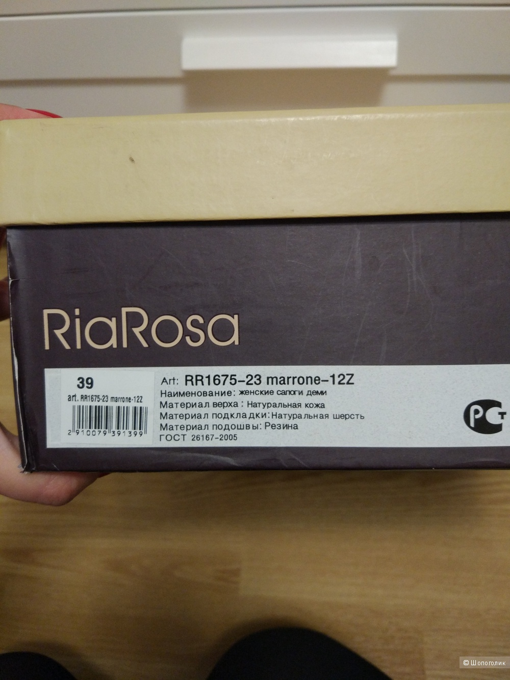 Сапоги RiaRosa маркировка 39, на 38-38.5