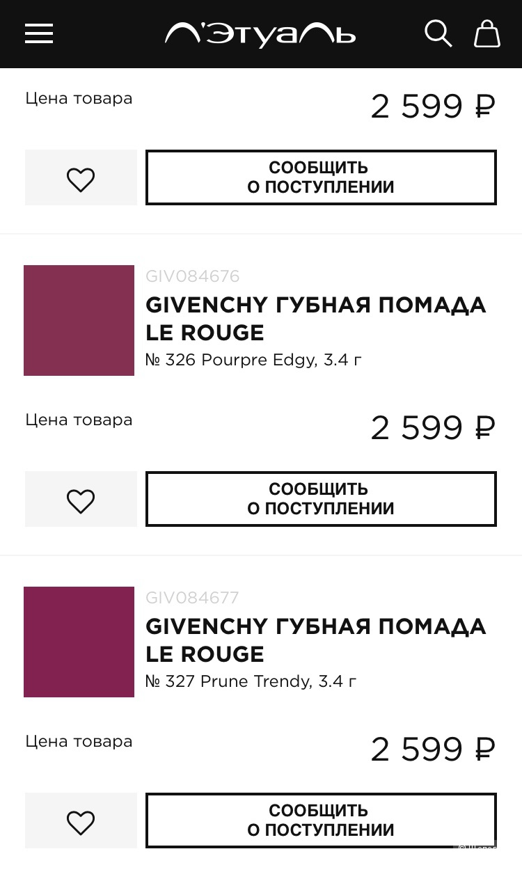 Помада Le Rouge от Givenchy