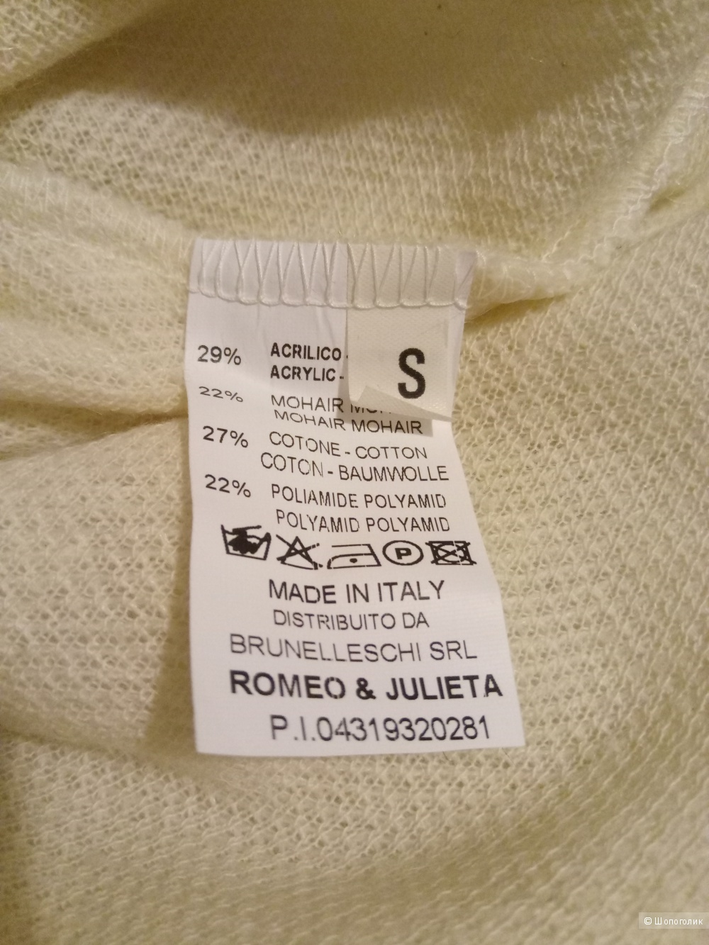 Свитер Romeo & Julieta, S