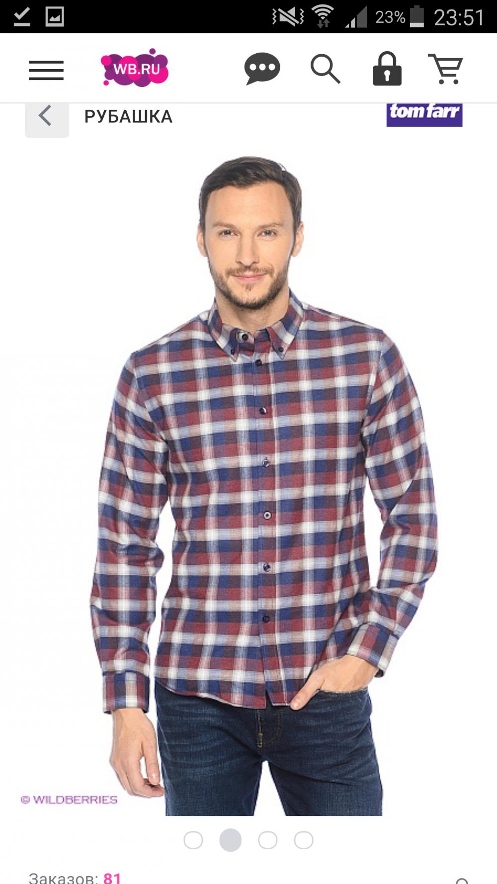 Рубашка tom farr 50 р.