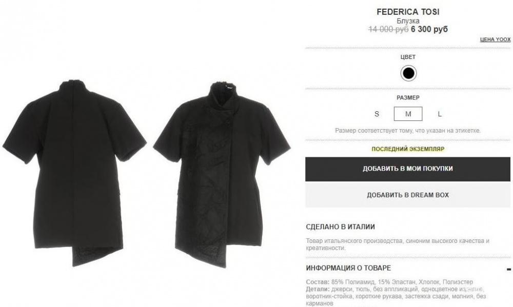 FEDERICA TOSI блузка М