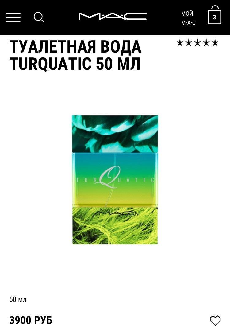 Духи  mac turquatic 50 ml