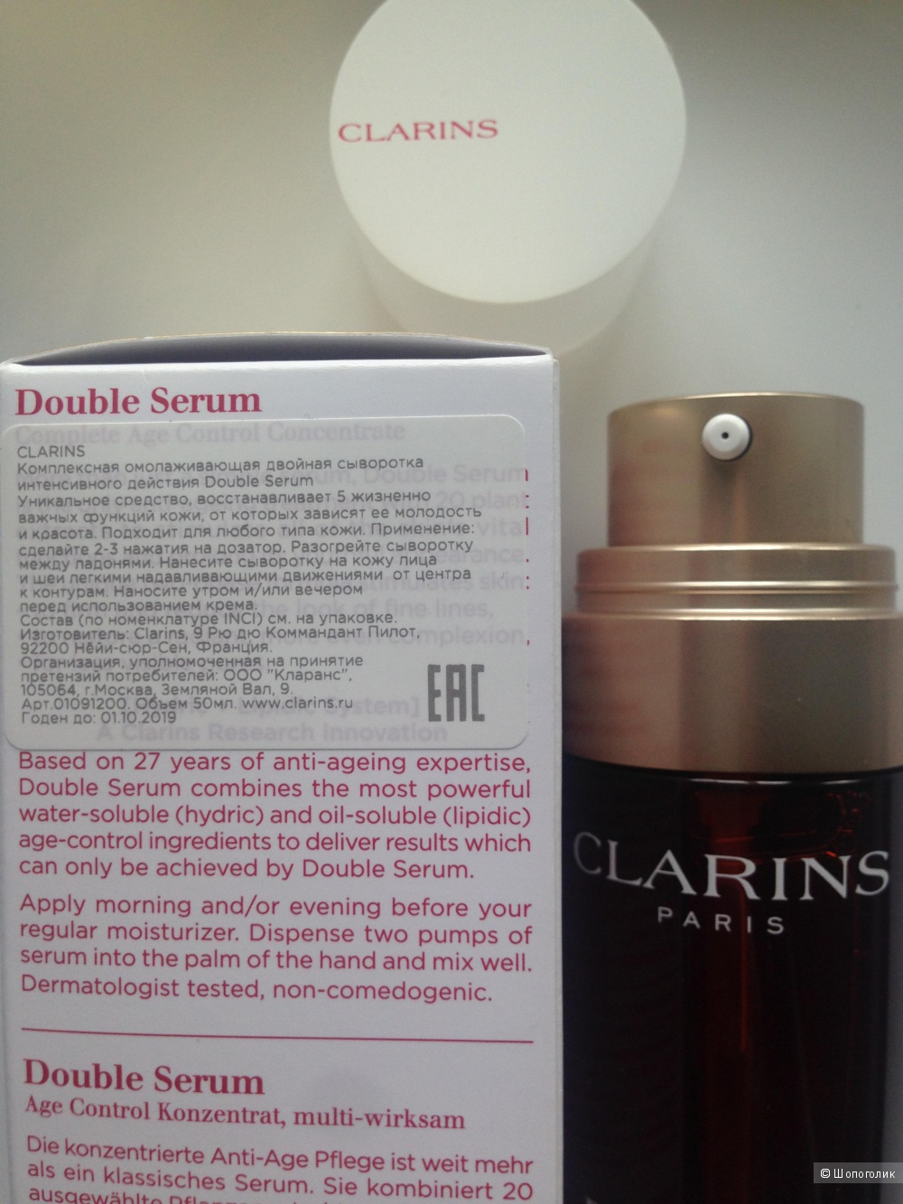 Clarins DOUBLE SERUM сыворотка 50 ml