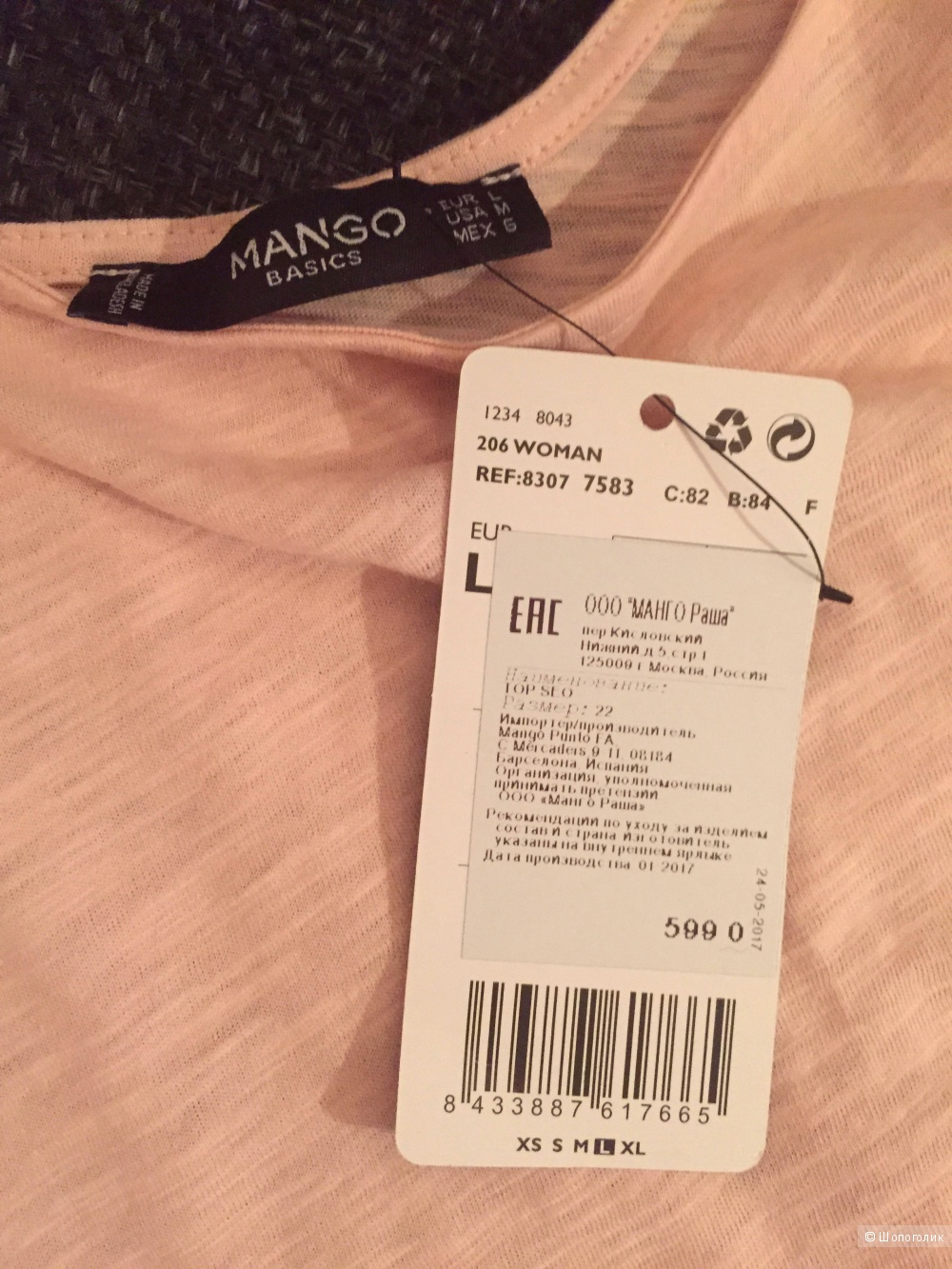 Топ Mango. 46 - 48 - 50 размер L