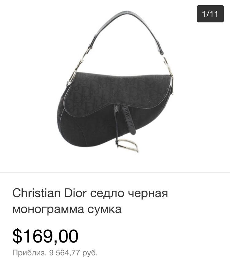Сумка Cristian Dior