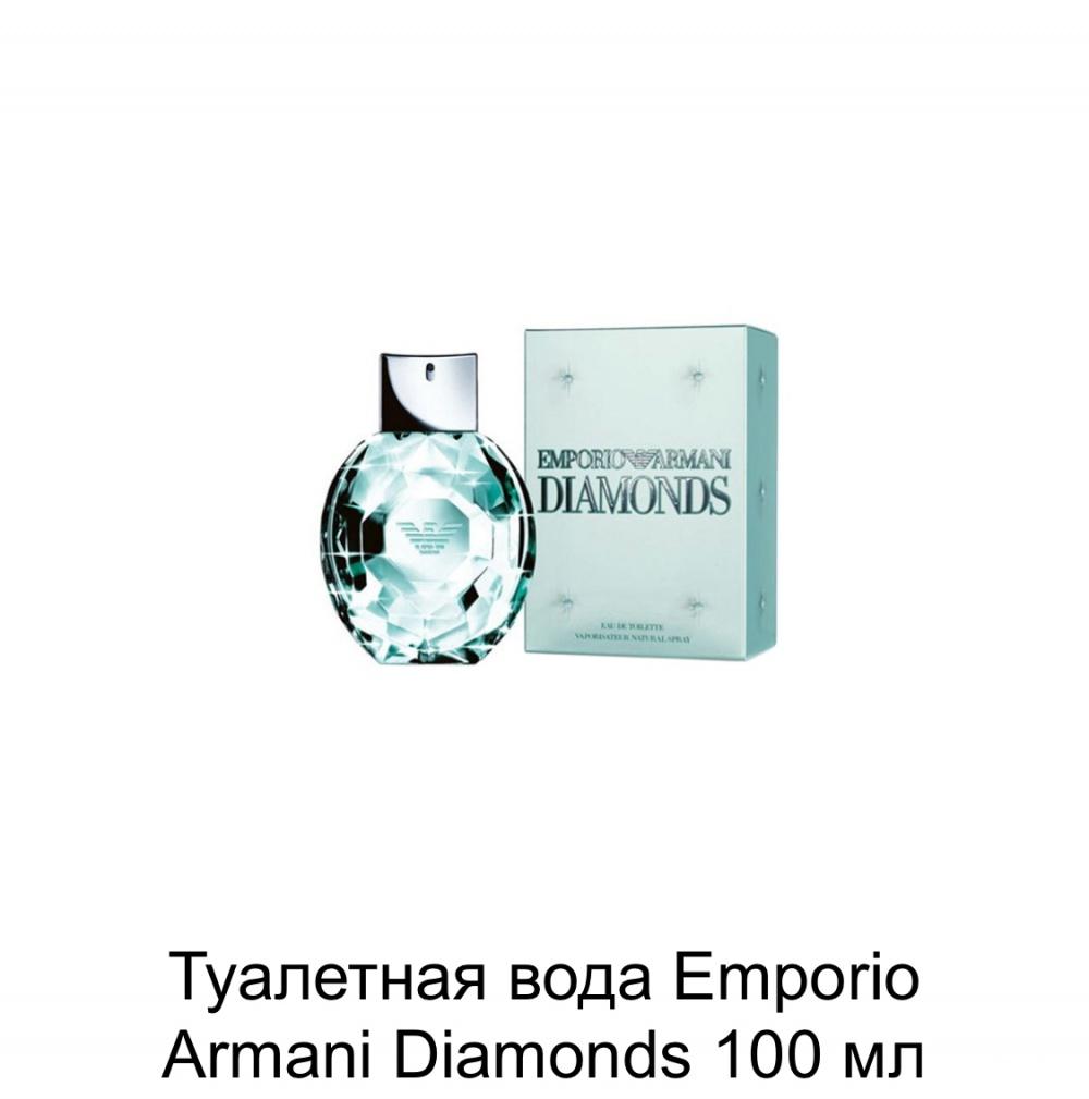 Туалетная вода Emporio Armani Diamonds 100 (90) ml