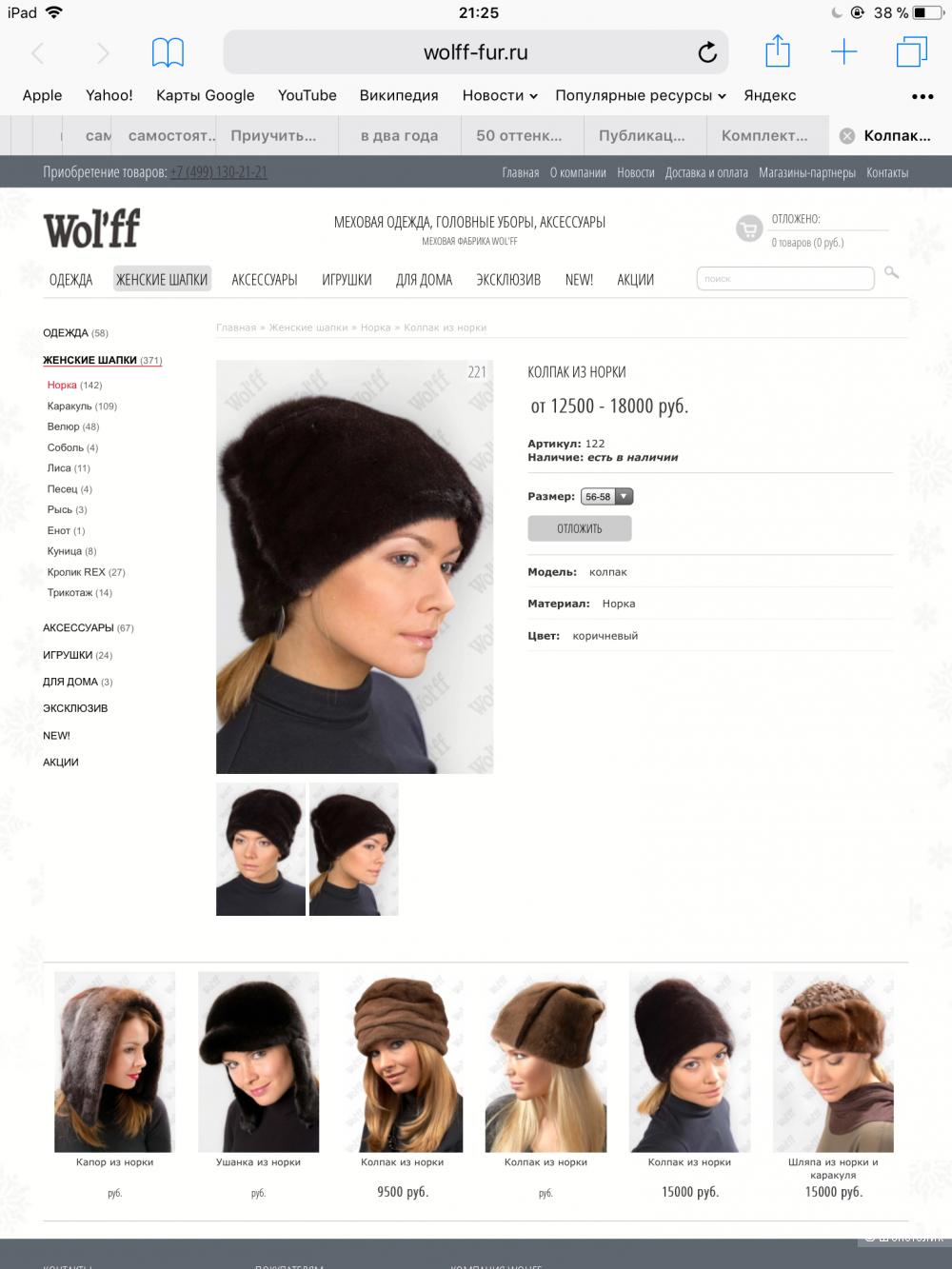 Комплект шуба норковая Manakas и шапка норковая Wolff все на размер 42-44-46