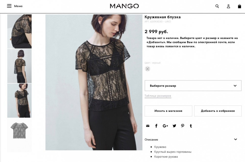 Блузка Mango,S/M