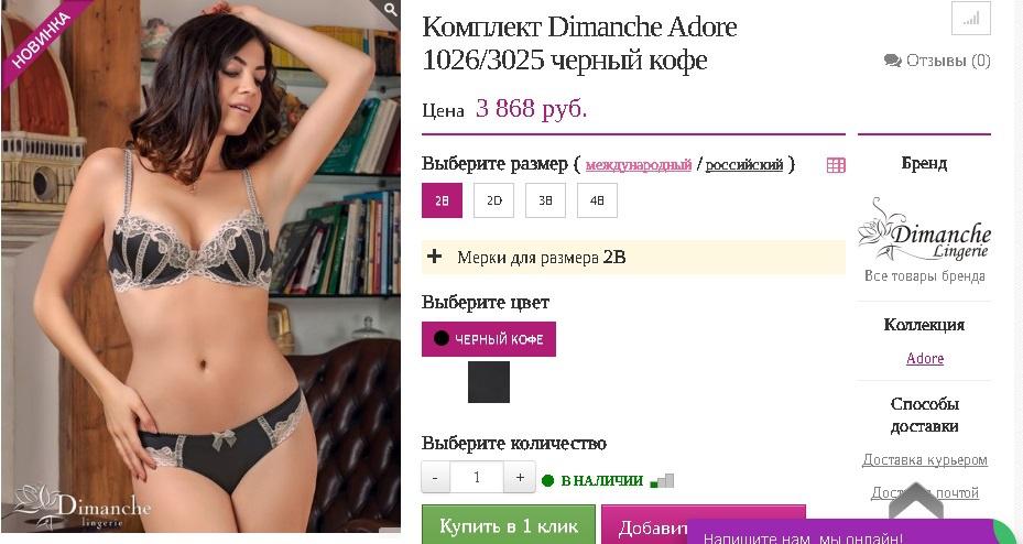 Комплект белья Dimanche, 3В (46 рос.)