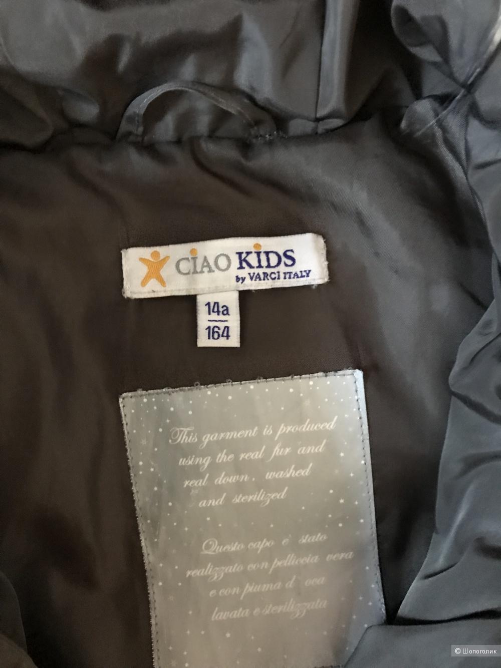 Пуховик для подростка  Ciao Kids р-р 14/164