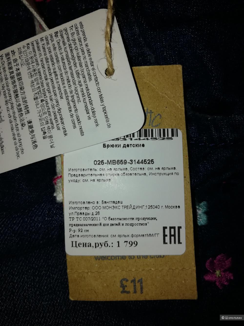 Куртка Kiabi и джинсы mothercare, размер 86-92