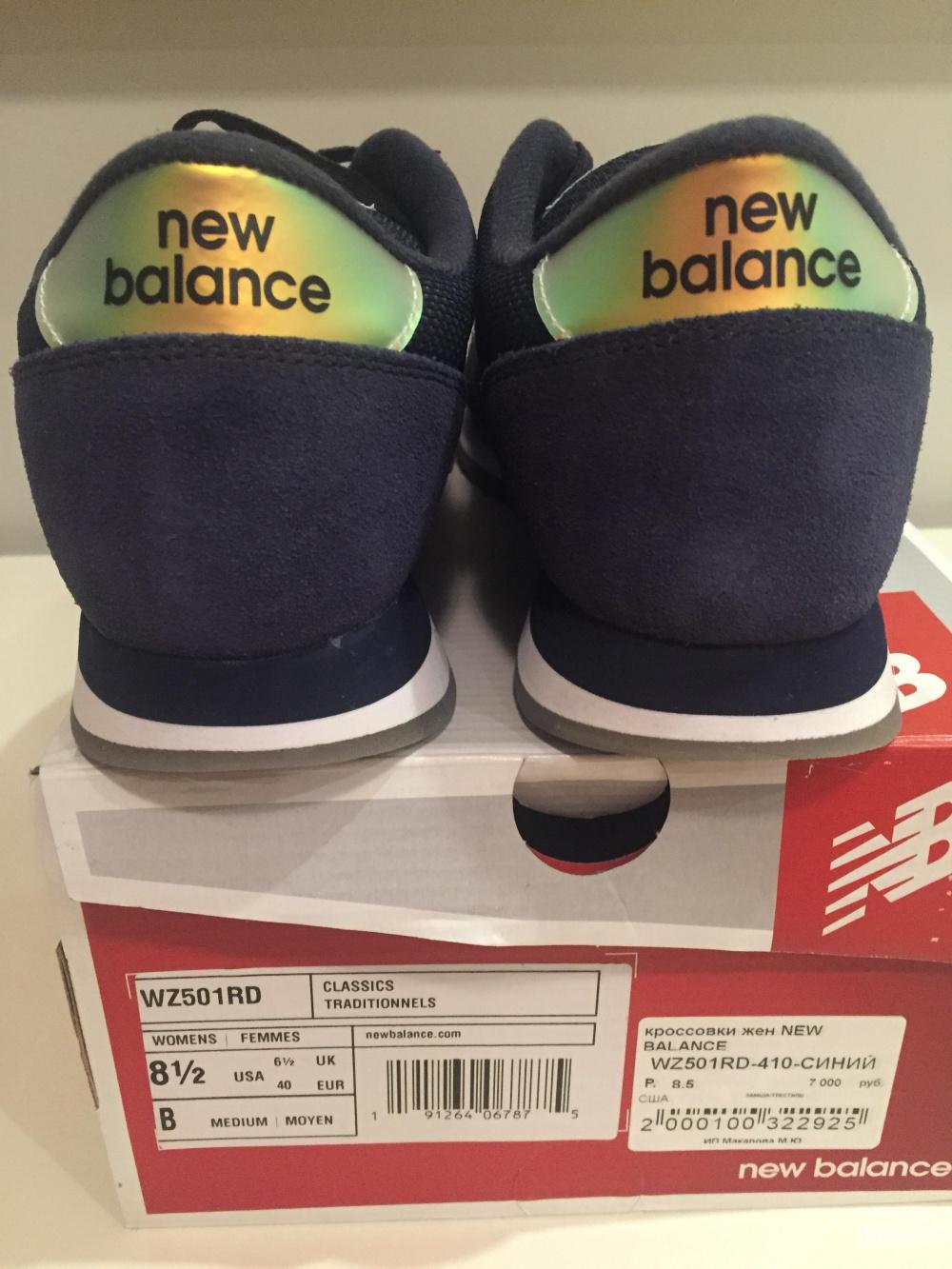 Кроссовки New Balance  501 , раз.40 EUR